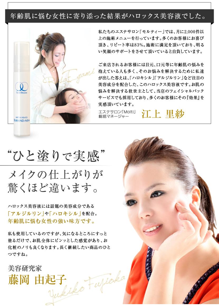 年齢肌に悩む女性のためのハロックス美容液。リピート率83%人気のエステサロンの施術で使っているハロックス美容液の効果を実感頂いています。美容研究家の藤岡由起子も愛用中