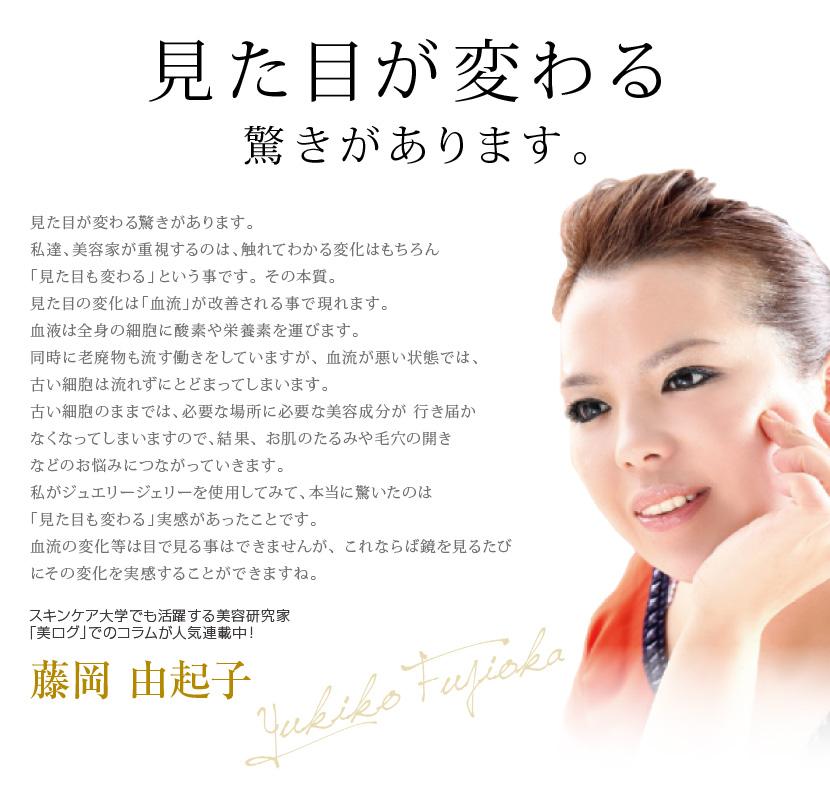 見た目が変わる驚きがあります 美容研究家藤岡由起子も愛用