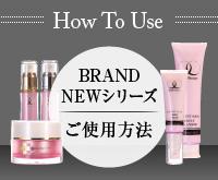BRAND-NEWシリーズご使用方法