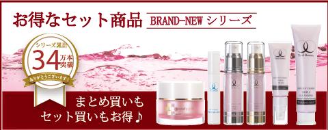 お得なセット商品 BRAND-NEWシリーズ