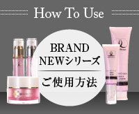 BRAND-NEWシリーズご使用方法